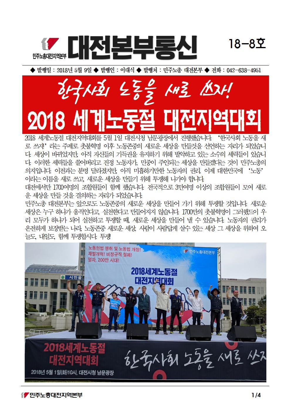 민주노총 대전본부 본부통신 18_8호