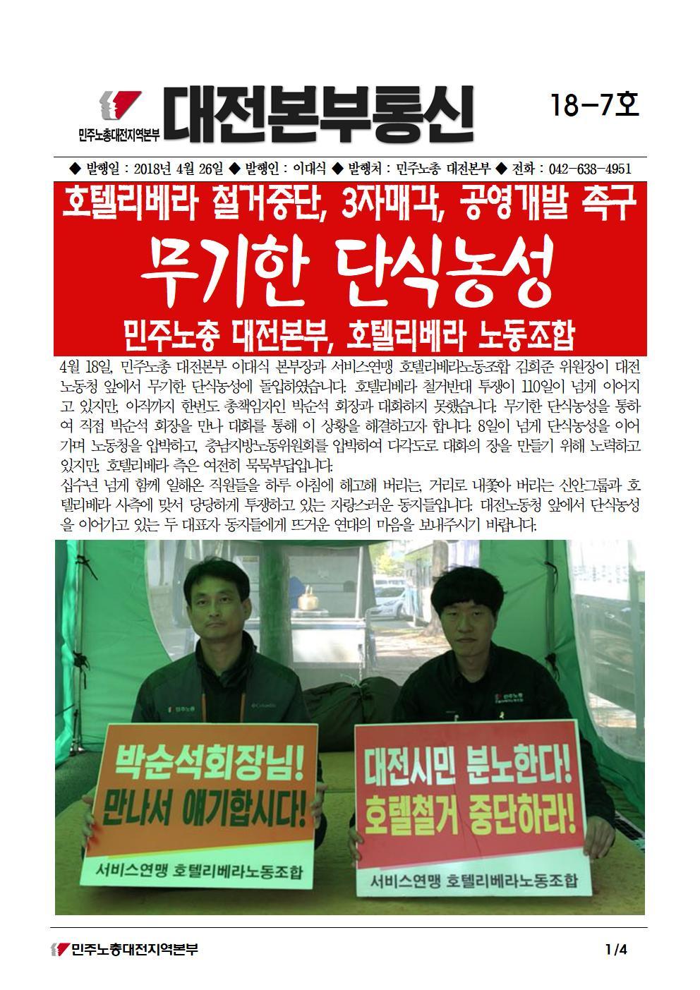 민주노총 대전본부 본부통신 18_7호