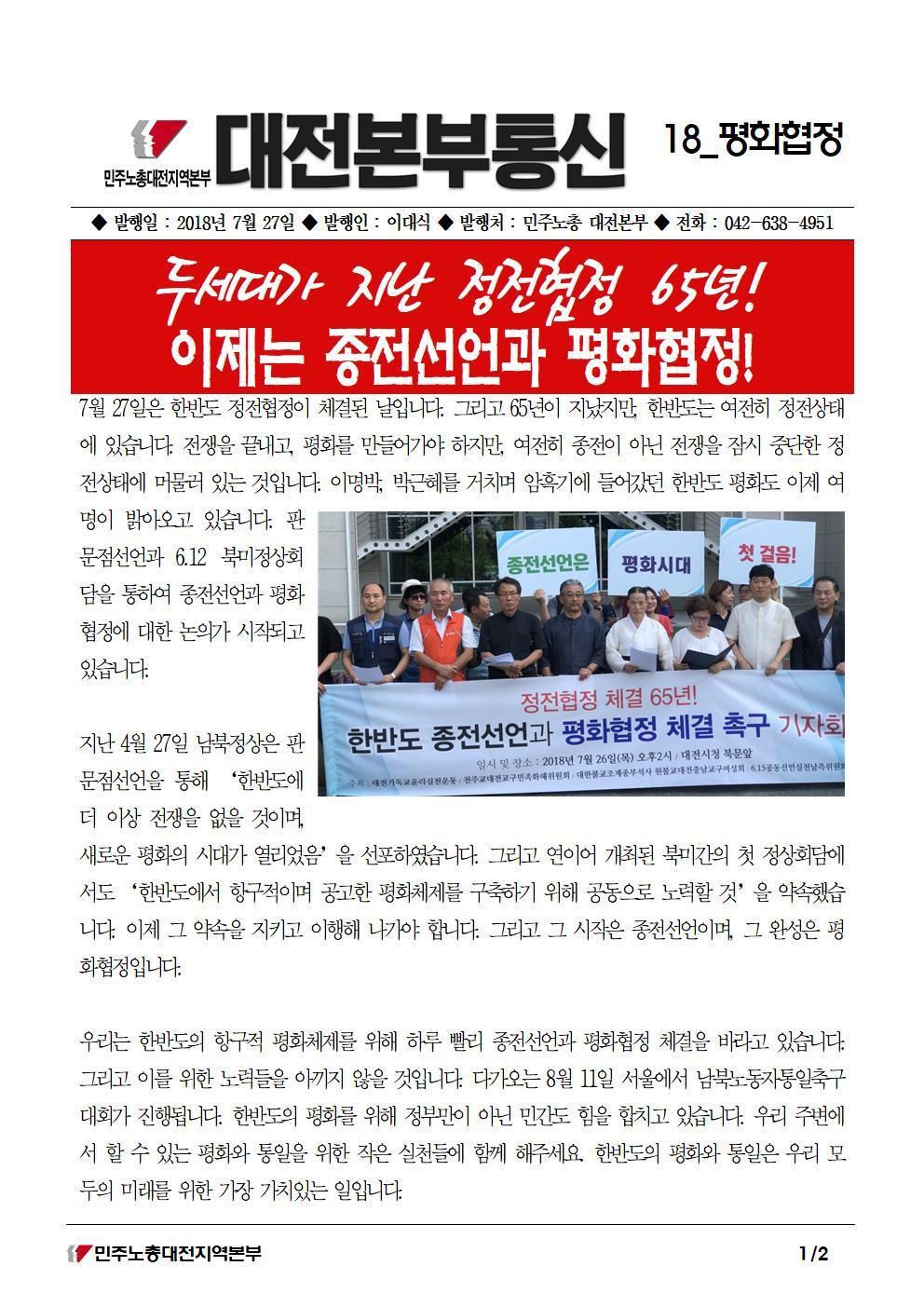 민주노총 대전본부 본부통신 18_평화협정