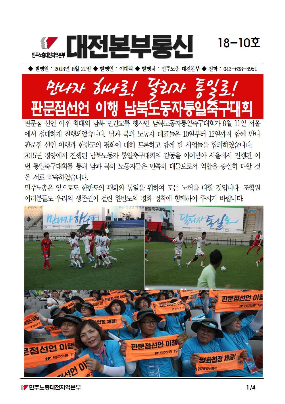 민주노총 대전본부 본부통신 18_10호