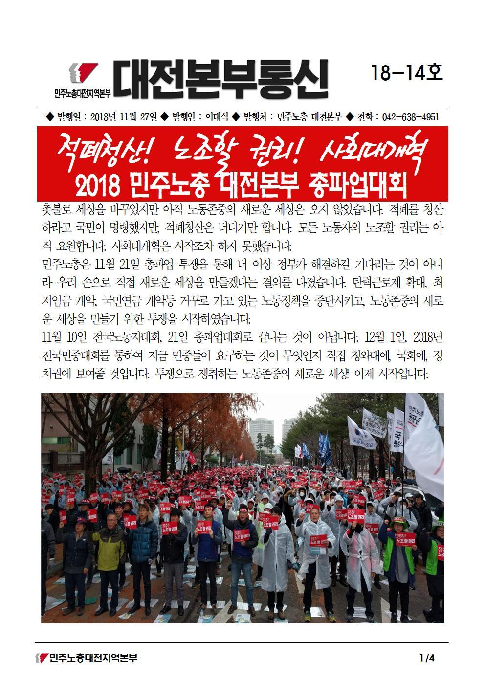 민주노총 대전본부 본부통신 18_14호