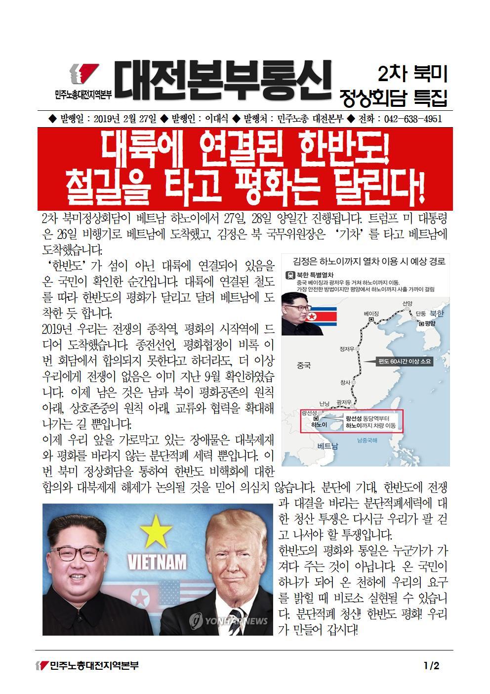 민주노총 대전본부 본부통신 19_2차 북미정상회담 특집