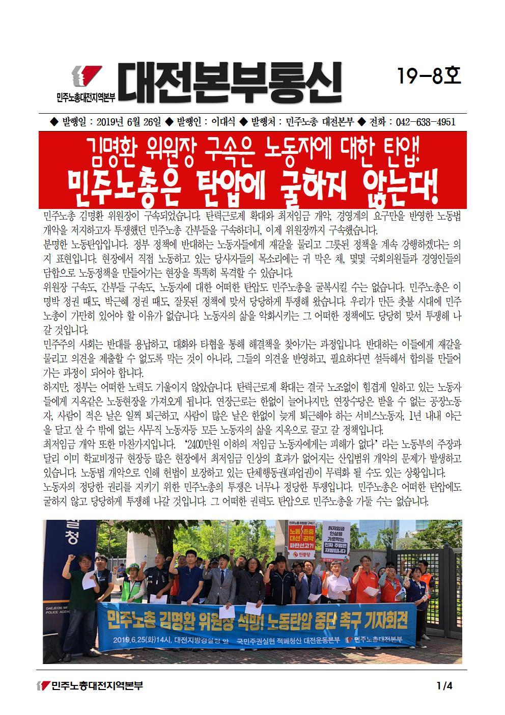 민주노총 대전본부 본부통신 19_8호