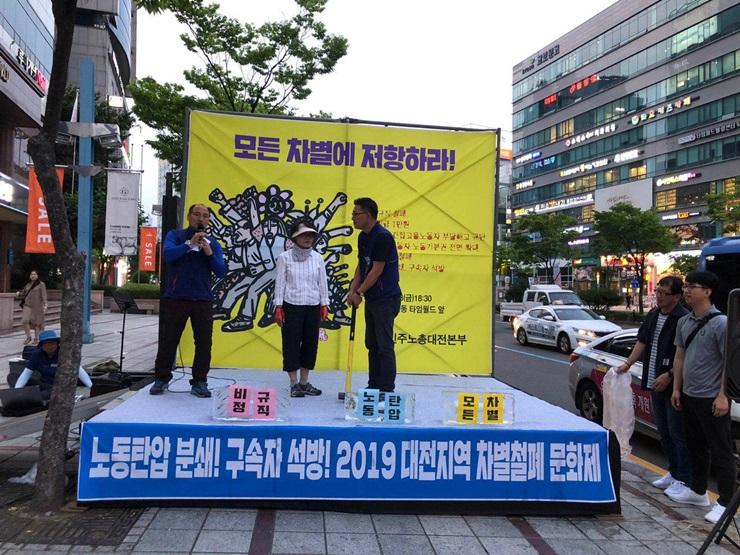 노동탄압분쇄! 구속자석방! 차별철폐문화제 개최