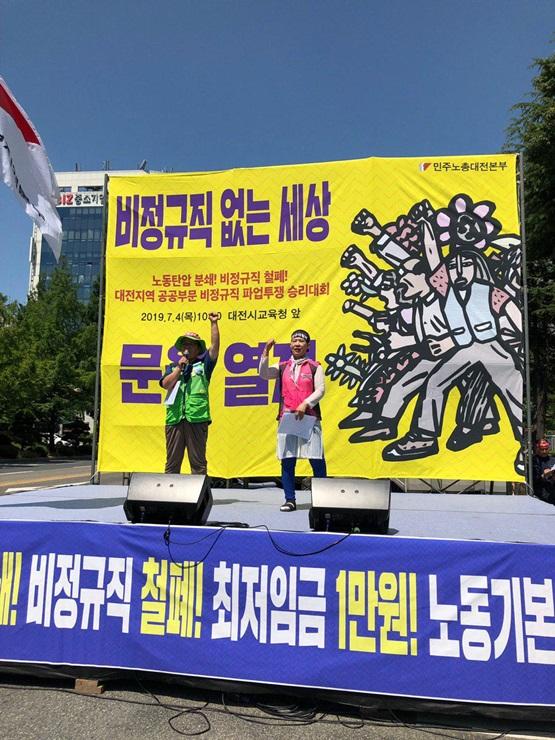 노동탄압 분쇄! 비정규직 철폐! 대전지역 공공부문 비정규직 파업투쟁 승리 대회 개최