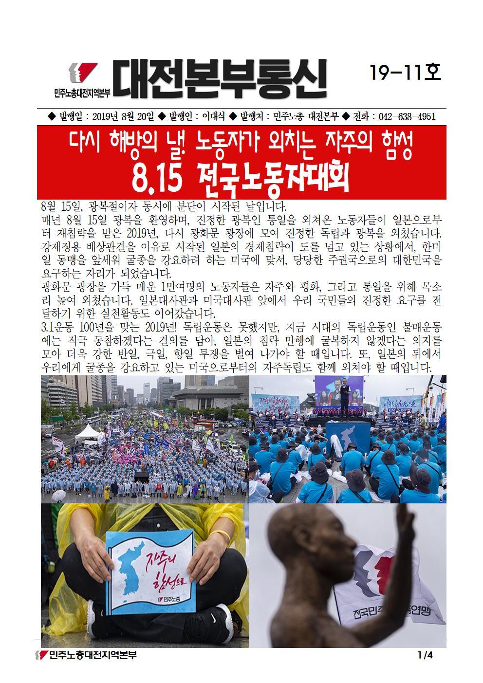 민주노총 대전본부 본부통신 19_11호
