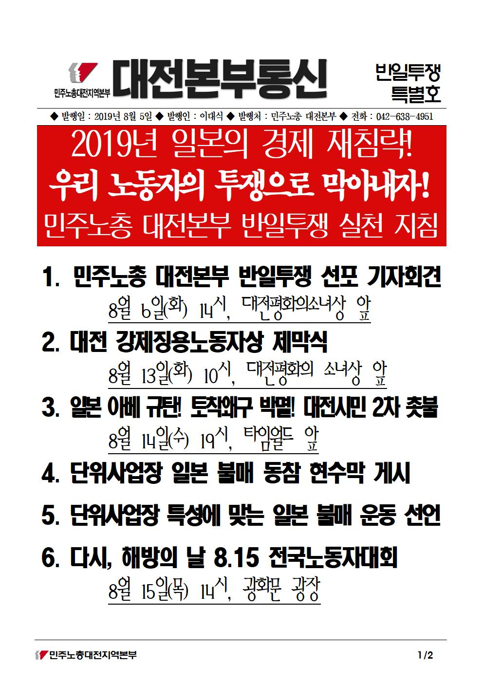 민주노총 대전본부 본부통신_반일투쟁 특별호