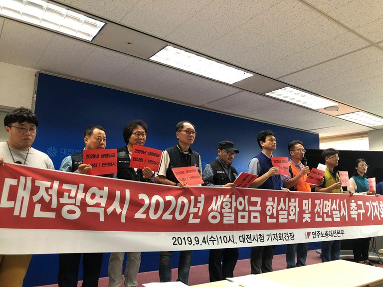 대전시의 2020년 생활임금 현실화와 전면실시를 촉구한다.