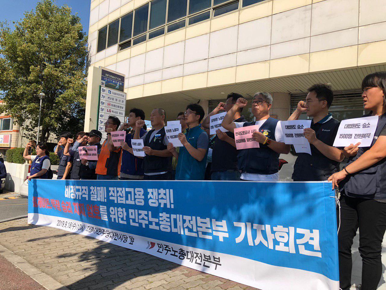 비정규직 철폐/직접고용 쟁취/한국도로공사 이강래 사장 파면 촉구 기자회견
