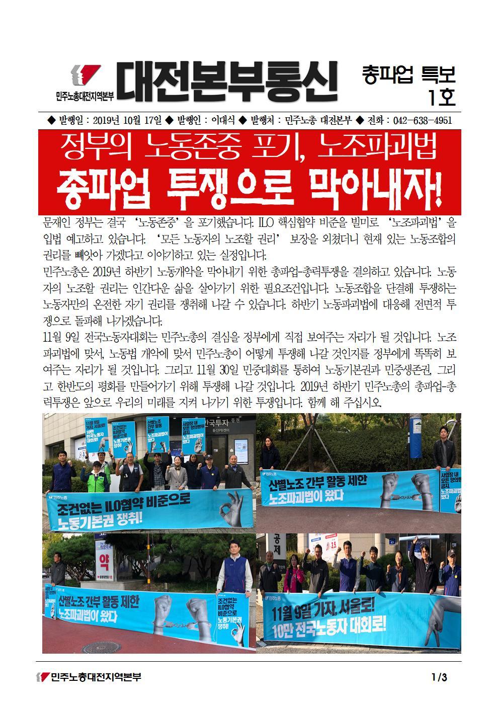 민주노총 대전본부 본부통신_총파업 특보 1호