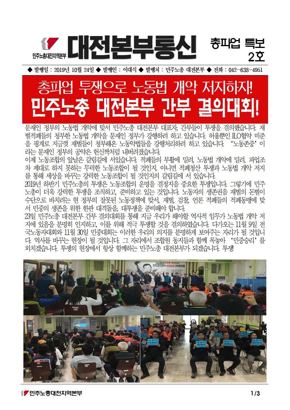 민주노총 대전본부 본부통신_총파업 특보 2호