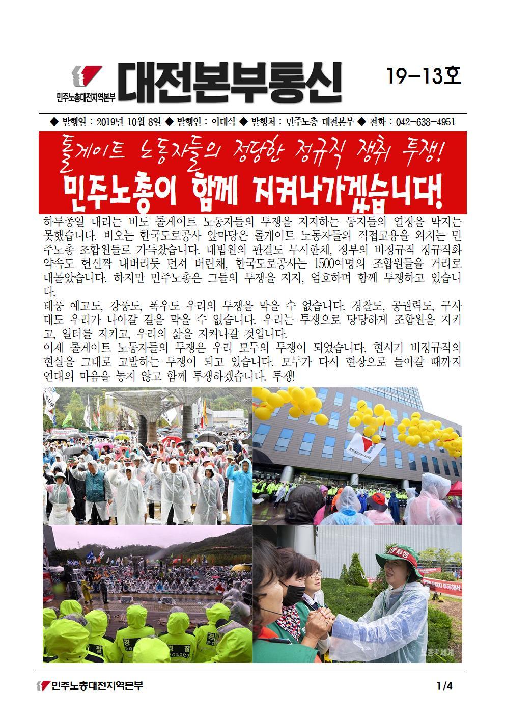 민주노총 대전본부 본부통신 19_13호