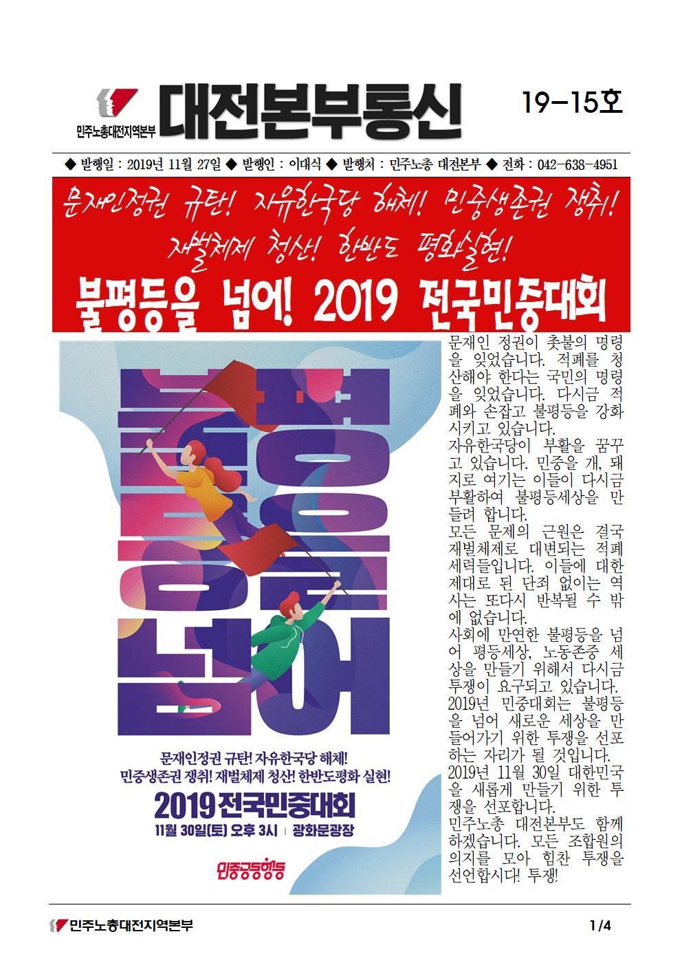 민주노총 대전본부 본부통신 19_15호