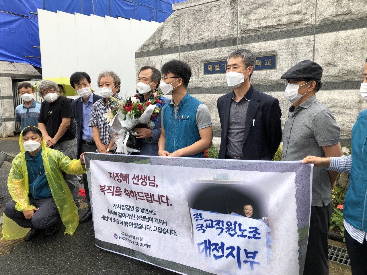 전교조 법외노조 취소에 이어 해고자 복직..지정배 전 대전지부장 첫출근