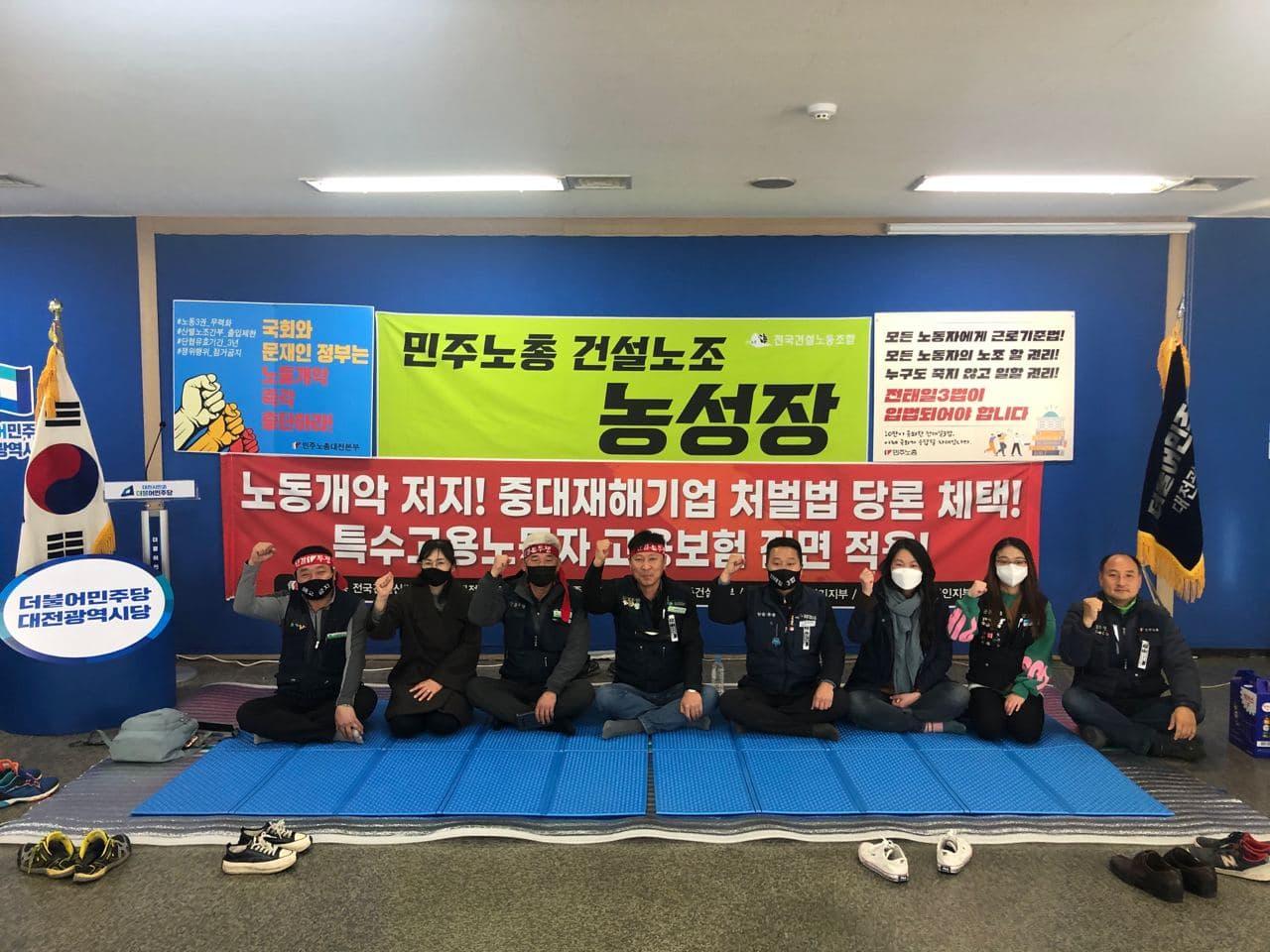 건설노조 대전충북본부 4개지부, 민주당대전시당 점거농성 돌입