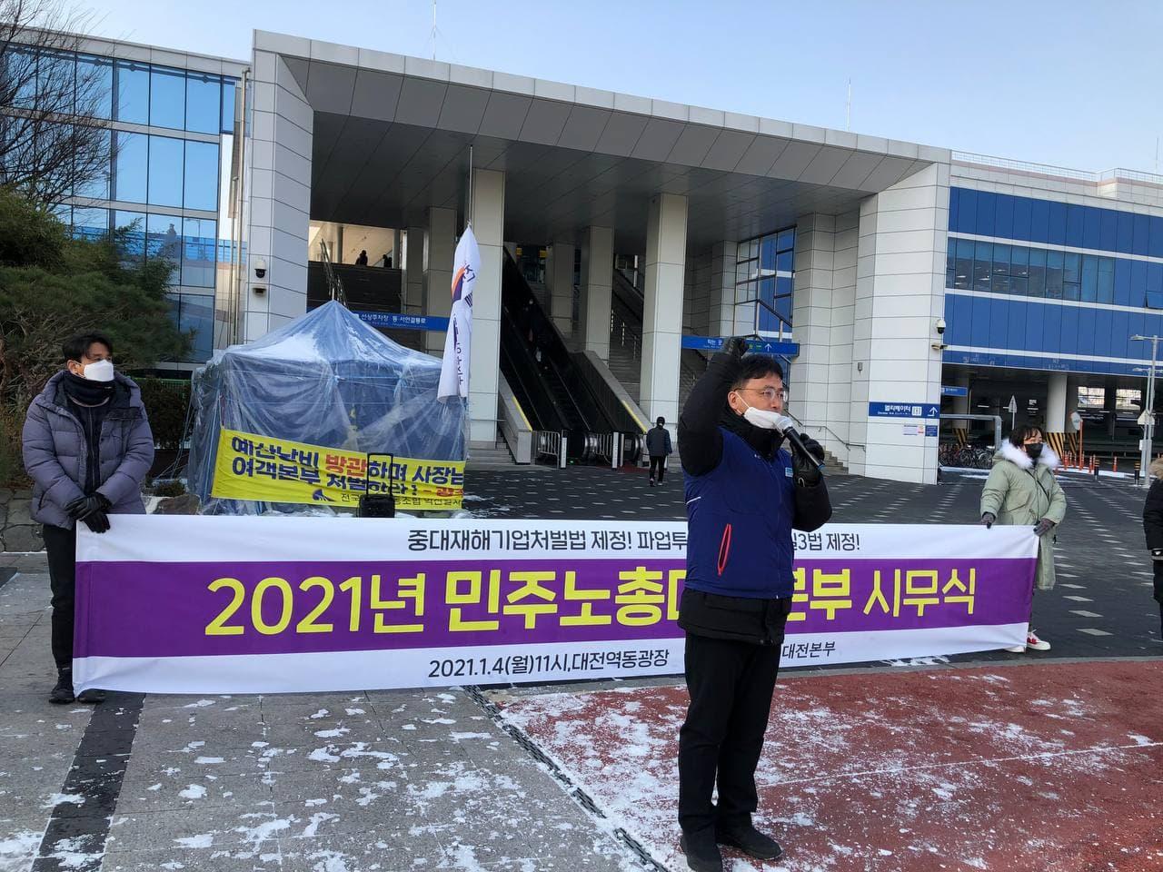 민주노총대전본부 2021년 시무식 개최