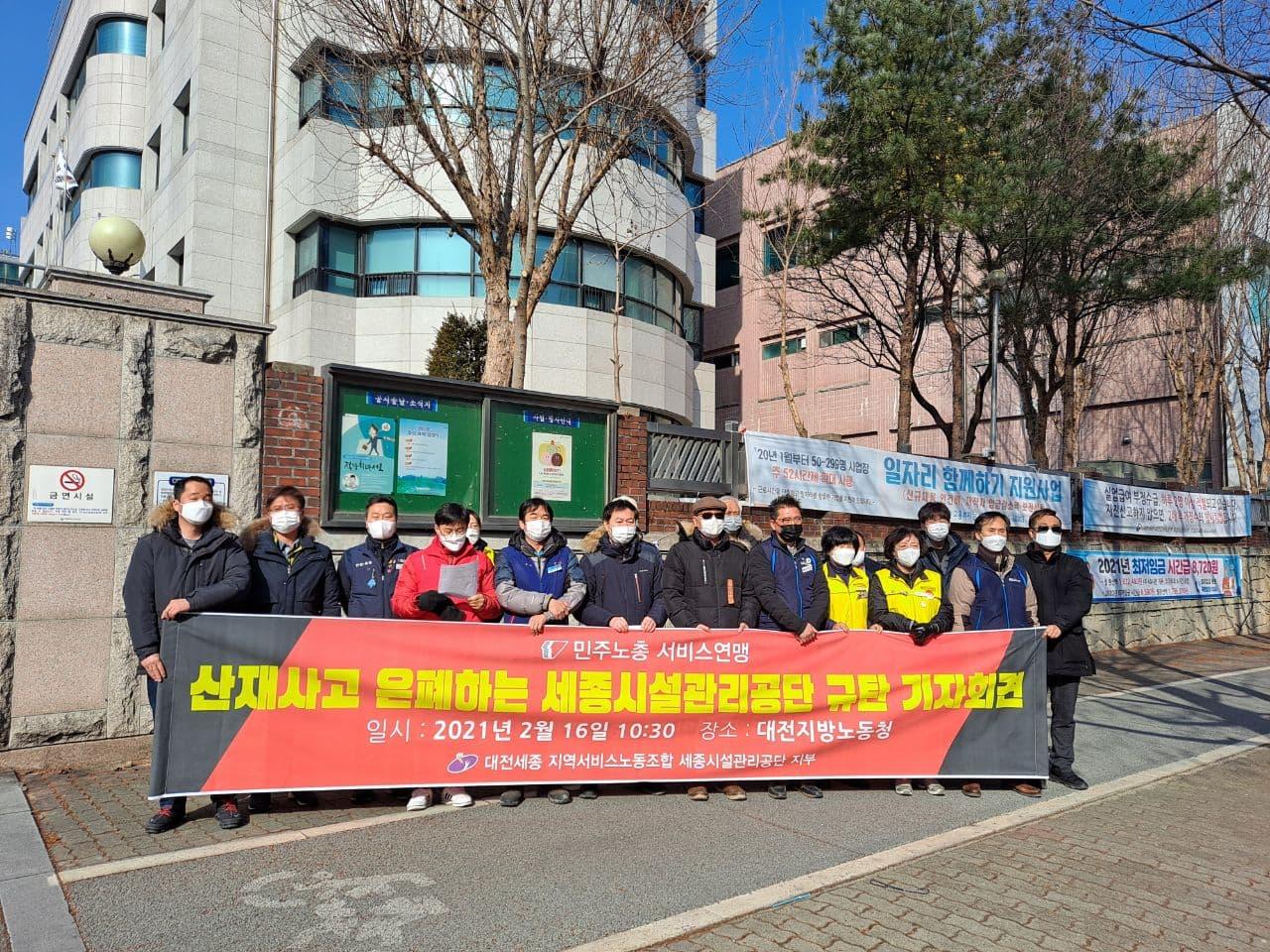 세종시설관리공단 산재은폐 규탄 기자회견
