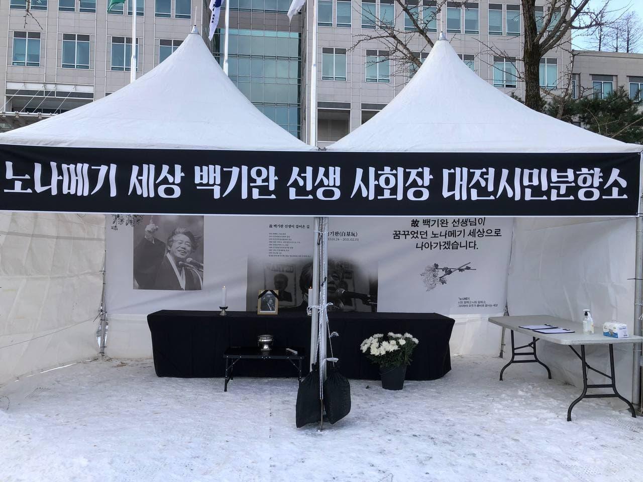 노나메기 세상 백기완 선생 사회장 대전시민분향소 설치