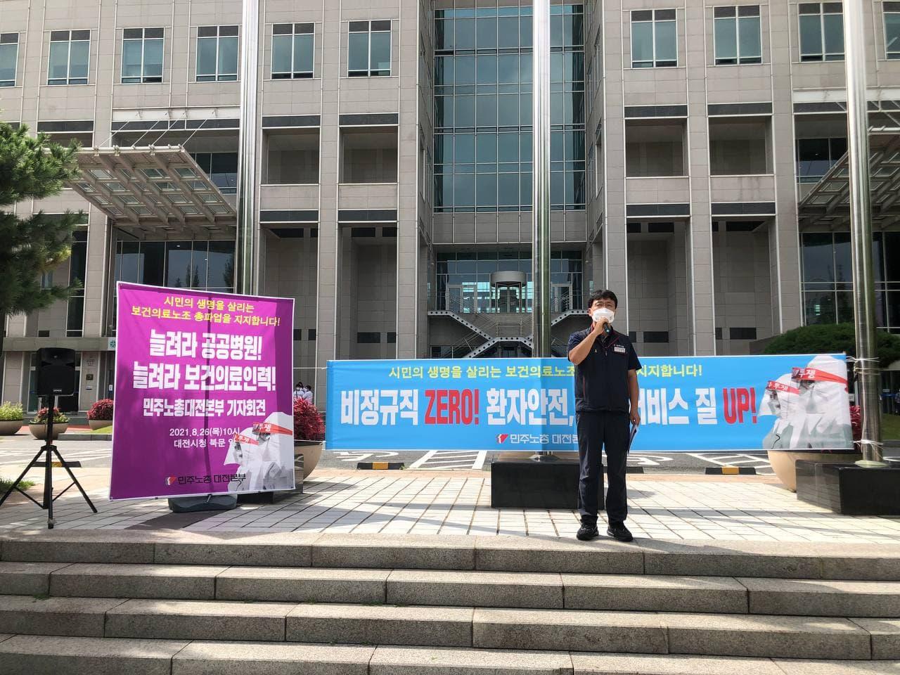 늘려라 공공병원! 늘려라 보건의료 인력! 9.2보건의료노조 총파업지지 기자회견 개최