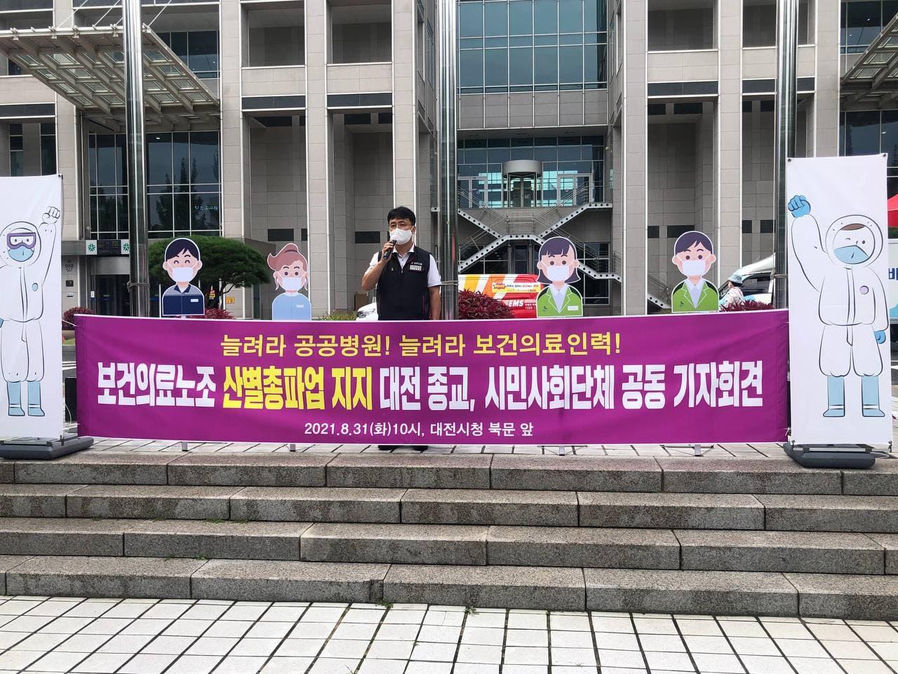 보건의료노조 총파업지지 대전지역 종교ㆍ시민사회단체 공동 1인 릴레이 기자회견